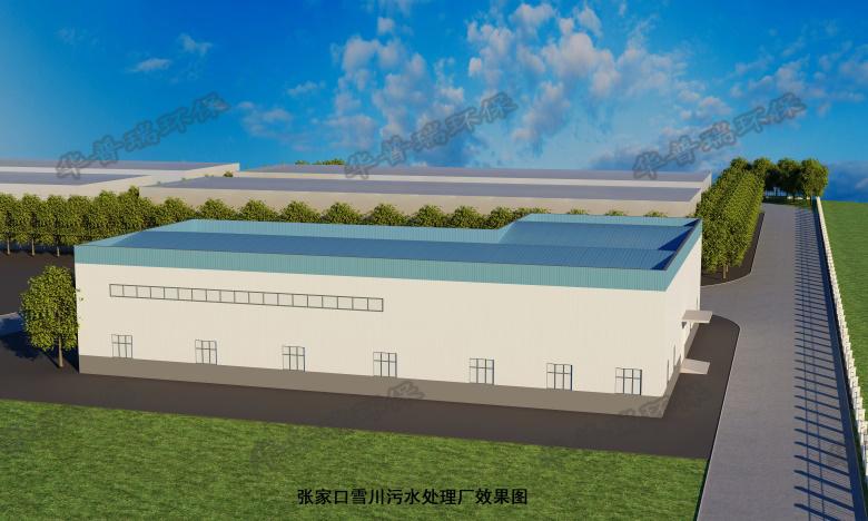 雪川污水处理厂中水回用处理工程项目
