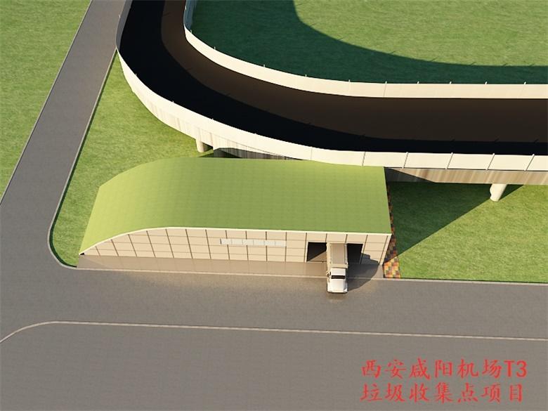 西安咸阳机场T3垃圾收集点项目