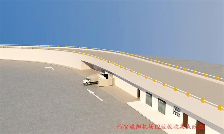 西安咸阳机场T2垃圾收集点项目